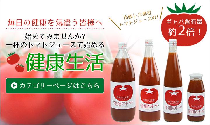 トマトジュースで始める健康生活